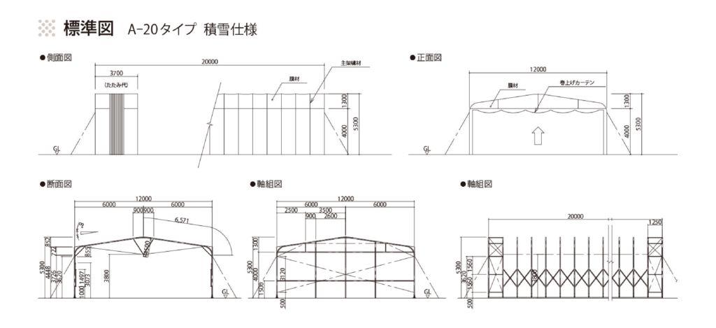 伸縮式仮設テント倉庫 積雪タイプの図面サムネイル