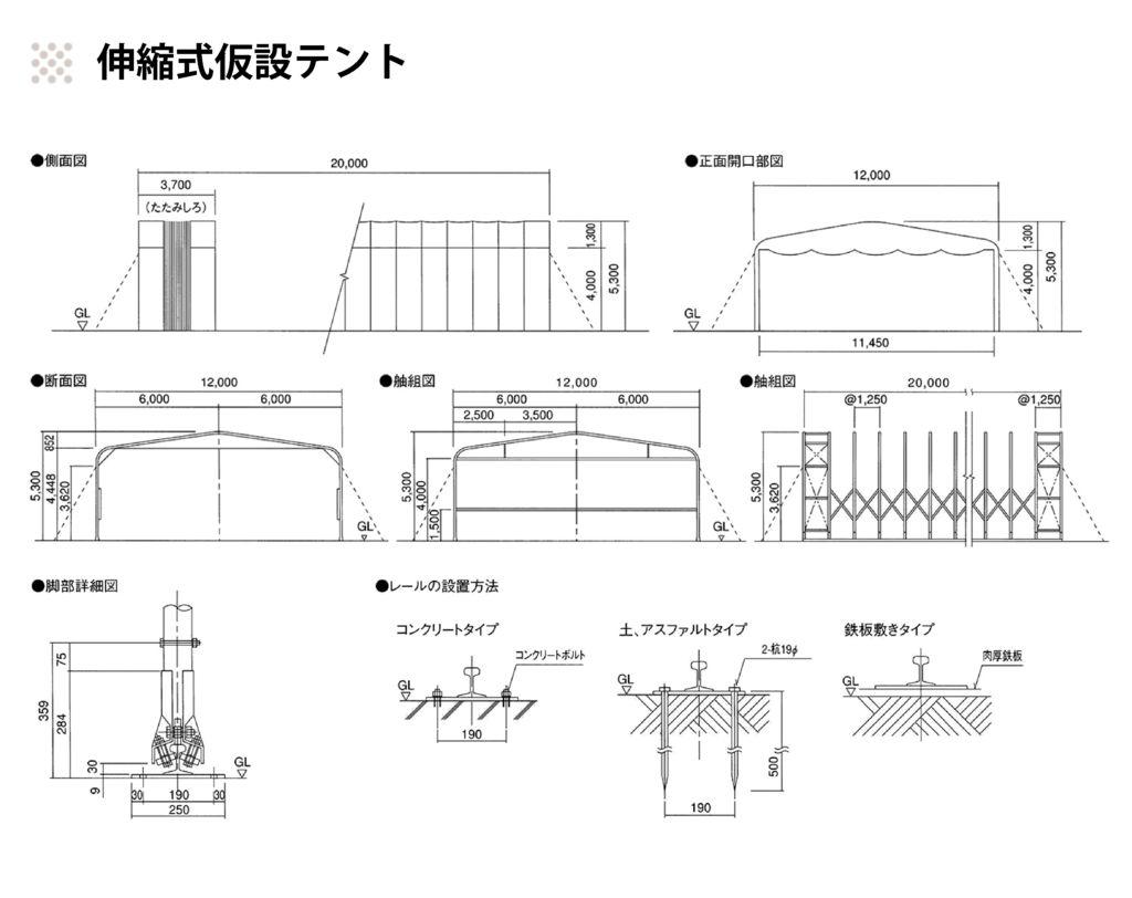 伸縮式仮設テント倉庫の図面サムネイル